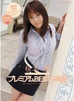 桜木凛2010-2011 プレミアムBEST8時間 ダウンロード