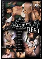 密室痴漢・凌辱BEST [PBD-143]