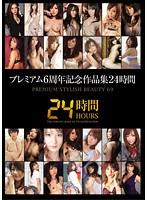 プレミアム6周年記念作品集24時間 PREMIUM STYLISH BEAUTY 69 ダウンロード