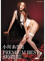 小川あさ美PREMIUM BEST 2011-2012 8時間 ダウンロード