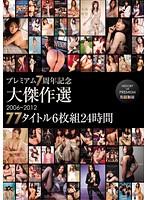 プレミアム7周年記念 大傑作選2006〜2012 77タイトル24時間 ダウンロード