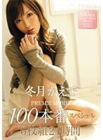 冬月かえでPREMIUM BOX 100本番スペシャル24時間 ダウンロード
