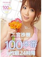 二宮沙樹 PREMIUM BOX 100本番スペシャル 24時間 ダウンロード