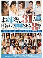 お姉さん31人 日替わり誘惑SEX8時間 ダウンロード