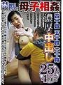 禁断の母子相姦 四十路五十路六十路 濃厚中出しのサムネイル