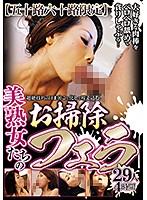 【五十路六十路限定】美熟女たちのお掃除フェラ ダウンロード