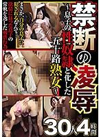 禁断の凌● 〜息子の性奴●と化した五十路熟女〜 pdz00200のパッケージ画像