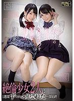 上京してきた義妹の制服パンチラを隠し撮り。しようとしたら返討ちに合い絶倫少女2人に1週間ず〜っと犯●れた一部始終