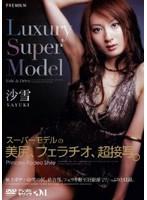 スーパーモデルの美尻、フェラチオ、超接写。 沙雪 ダウンロード
