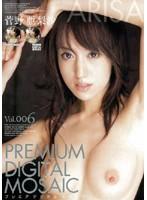 プレミアデジタルモザイク Vol.006 菅野亜梨沙 ダウンロード