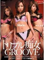 トリプル痴女 GROOVE [PGD-112]