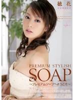 PREMIUM STYLISH SOAP 〜プレミアムソープへようこそ!〜 穂花