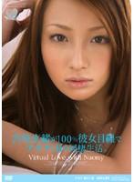 吉崎直緒が100%彼女目線でアナタとHな同棲生活。 [PGD-183]
