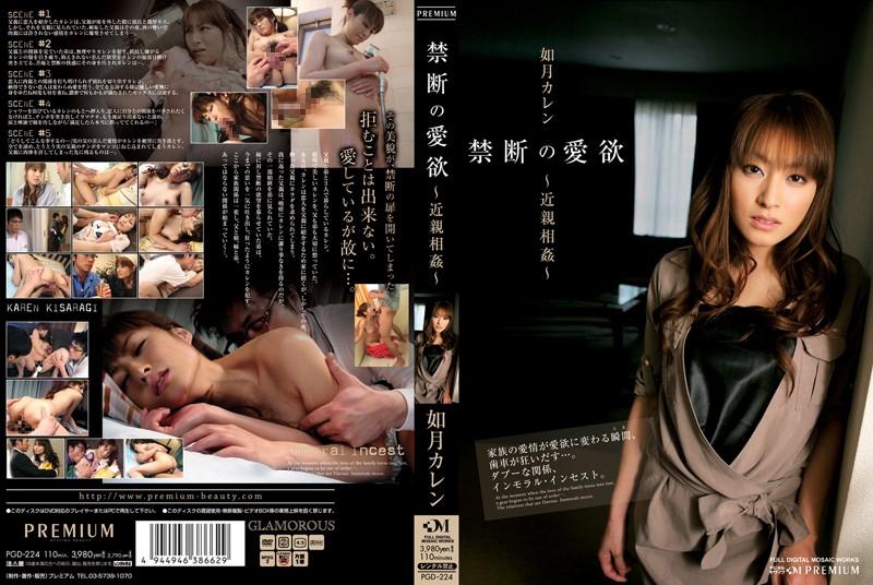 (pgd224)[PGD-224] 禁断の愛欲 〜近親相姦〜 如月カレン ダウンロード