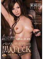 パーフェクトボディーと黒人FUCK 茉莉花 ダウンロード