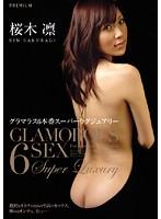 桜木凛グラマラス6本番スーパーラグジュアリー ダウンロード