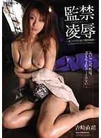 監禁凌辱 〜恋人の目の前で徹底輪姦〜 吉崎直緒