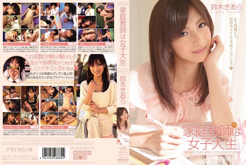 PGD-401 The Private Tutor is a College Girl, Kiara Suzuki