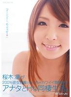 桜木凛が200%彼女目線とむっちゃカワイイ関西弁でアナタとHな同棲生活。 ダウンロード