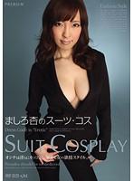 ましろ杏のスーツ・コス ダウンロード