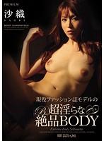 現役ファッション誌モデルの超淫らな絶品BODY 沙織 ダウンロード