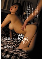 お義姉さんの誘惑 〜淫らな兄嫁と、ひとつ屋根の下〜 KAORI