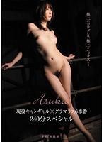 現役キャンギャル×グラマラス6本番 240分スペシャル ASUKA