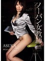 ノーパン女教師 3時間スペシャル ASUKA(pgd00619)