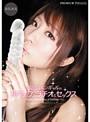 現役キャンギャルの接吻とフェラチオとセックス ASUKA(pgd00623)