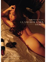 情熱グラマラス・セックス 小川あさ美 ダウンロード