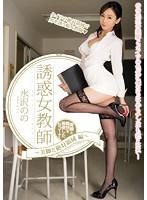 誘惑女教師〜美脚と絶対領域編〜 水沢のの ダウンロード
