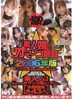 素人娘のオマ●コ調査2006年版〜マ●コで解る素人娘のSEX事情〜 ダウンロード