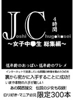 JC. 〜女子中●生総集編〜 ダウンロード