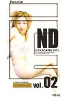 NAKADASHI 2001VOL.2 AKANE KAKIZAKI