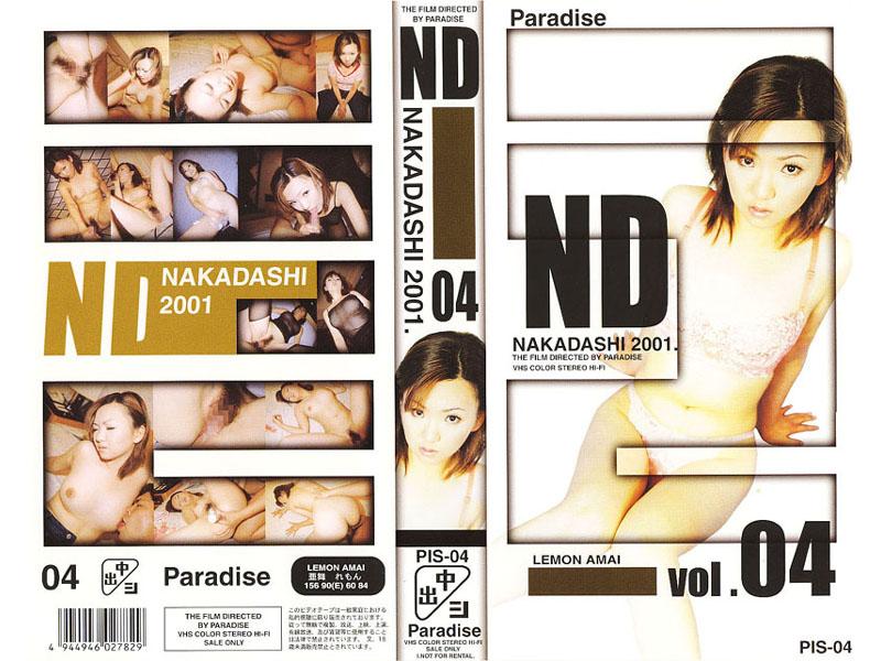 NAKADASHI 2001VOL.4 LEMON AMAI パッケージ