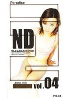 NAKADASHI 2001VOL.4 LEMON AMAI ダウンロード