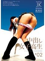 中出し女子高生♯02 [PJD-020]