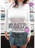 着衣巨乳フェティシズム 奈緒のニット編 ダウンロード