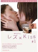 レズ×Kiss #1 [PJD-037]