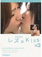 レズ×Kiss ♯3 [PJD-041]