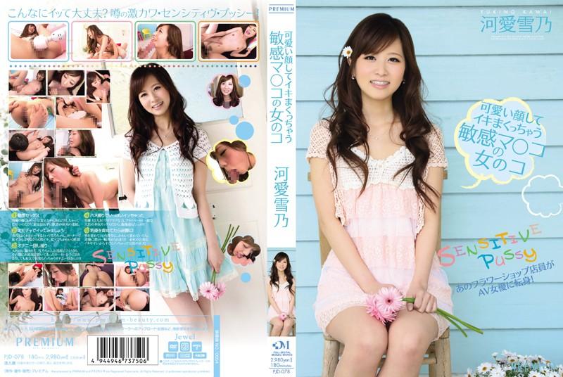 PJD-078 可愛い顔してイキまくっちゃう 敏感マ○コの女のコ 河愛雪乃