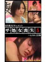 ザ.処女喪失〜ヒカル(22歳)