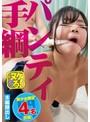 パンティ手綱(pkpd00019)