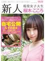 新人 現役女子大生 桜木こころ 自宅公開&そのままAVデビュー(pkpd00030)