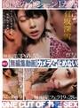 【無編集動画】カメラは止めない!ONE CUT OF THE SEX 有坂深雪