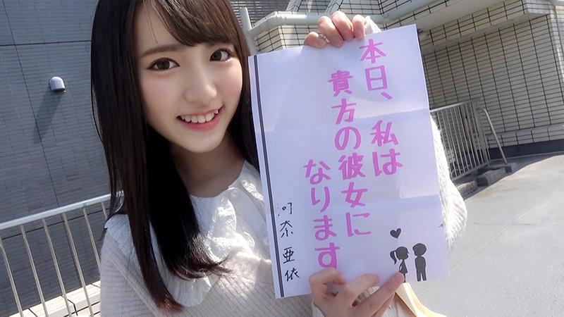 恋人いちゃラブドキュメント 一生一緒に居られる性格最高美少女 河奈亜依ちゃんと1日恋人生ハメデート