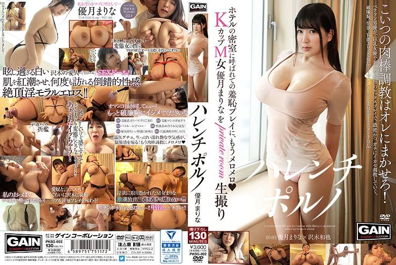 PKSG-002 Shameless Porn Marina Yuzuki