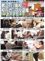 都立T川●校 校内カップル盗撮 ダウンロード