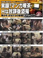 投稿者 遊遊太郎 マンガ喫茶はラブホテル?! 実録!マンガ喫茶・Hな放課後盗撮 ダウンロード