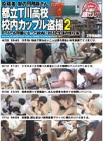 都立T川●校 校内カップル盗撮 2
